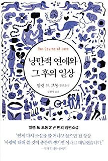 The Course of Love (Korean Edition)