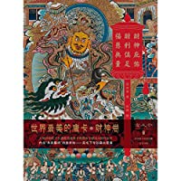World's most beautiful Thangka Fortuna volume(Chinese Edition)