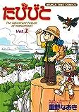 たびびと 1巻 (まんがタイムコミックス)