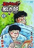 暴れん坊力士!!松太郎 第2巻[DVD]