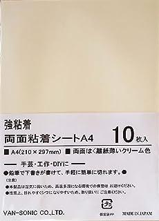 両面粘着シートA4 【10枚セット】 薄型 強粘着 サイズ210×297mm 10枚入