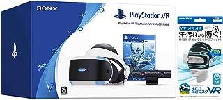 "PlayStation VR""PlayStation VR WORLDS""同梱版 【Amazon.co.jp限定】 PSVR用防汚マスク『よごれ防ぎマスクVR』"