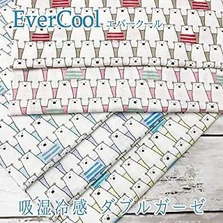 日本製 吸湿涼感 エバークール くまさん ダブルガーゼ コットン100% (【2】ブルー 生地幅110cm×1m)生地 布 ひんやり夏マスクに 商用利用可