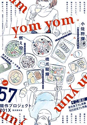 [画像:yom yom vol.57(2019年8月号)[雑誌]]