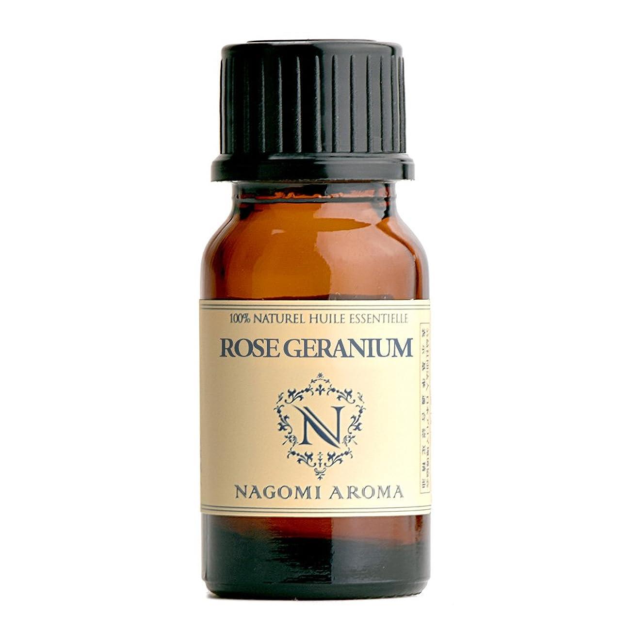 ブリーク上院完全に乾くNAGOMI AROMA ローズゼラニウム 10ml 【AEAJ認定精油】【アロマオイル】