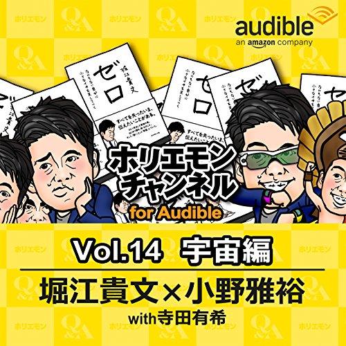 『ホリエモンチャンネル for Audible-宇宙編-』のカバーアート