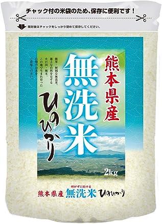 九州食糧 無洗米 ひのひかり 白米 熊本県産 平成30年産 2kg