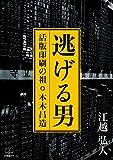 逃げる男: 活版印刷の祖・本木昌造 (22世紀アート)