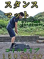 ショット用スタンスマット 超特大 150×120cm 1枚 厚み:約20mm ゴルフ 練習 マット ショットマット スイングマット ブラック 黒色