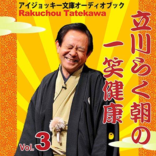 『立川らく朝の一笑健康Vol.3』のカバーアート