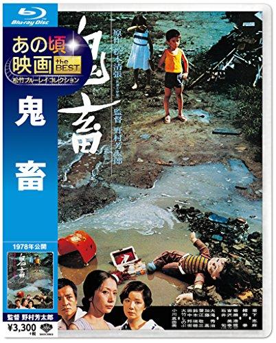 あの頃映画 the BEST 松竹ブルーレイ・コレクション 鬼畜 [Blu-ray]