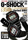 G―SHOCK 35th Anniversary Perfect BIBLE 表紙&Amazonリンク