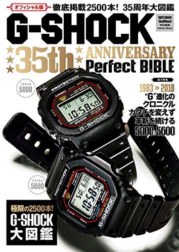 G-SHOCK35thAnniversary Perfect BIBLE (学研ムック)