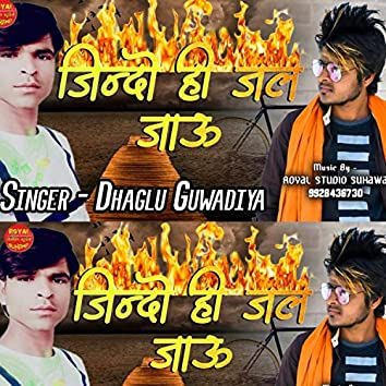 Jindo Hi Jal Jao Ye Dhaglu Guwadiya