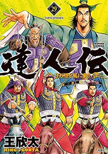 達人伝~9万里を風に乗り~ コミック 1-29巻セット