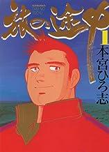表紙: 旅の途中 第1巻   本宮 ひろ志