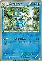 ポケモンカードゲームXY ゲコガシラ(キラ仕様) / プレミアムチャンピオンパック「EX×M×BREAK」(PMCP4)/シングルカード