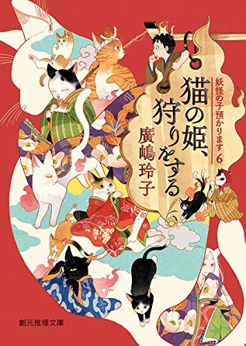 猫の姫、狩りをする (妖怪の子預かります6) (創元推理文庫)
