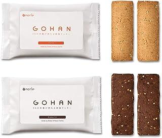 1食で36種類の栄養が摂れる クッキーバー GOHAN(プレーン味+チョコレート味): 栄養食 クッキー セット (4食セット)