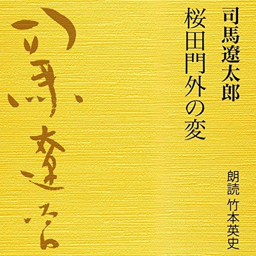 『桜田門外の変』のカバーアート