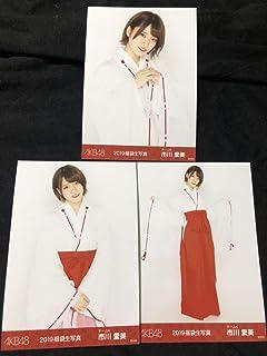 AKB48 市川愛美 生写真 福2019 封入特典 3種