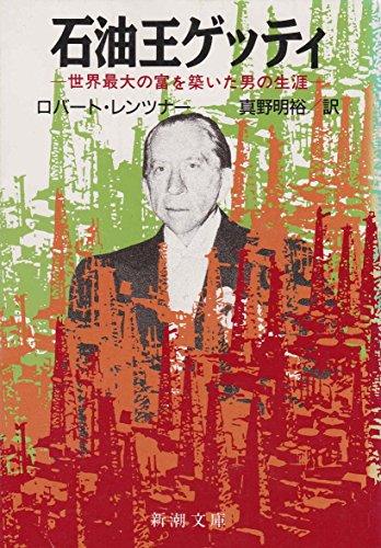 石油王ゲッティ―世界最大の富を築いた男の生涯 (新潮文庫)