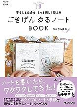 表紙: 暮らしと自分を、もっと楽しく整える ごきげん ゆるノートBOOK   なかむら真朱
