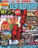 パチスロ必勝本 DX (デラックス) 2013年 09月号 [雑誌]