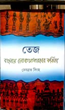 Amazon in: Bengali - Poetry / Literature & Fiction: Books