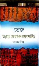 Amazon in: Bengali - Poetry / Literature & Fiction: Books