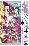 マギ シンドバッドの冒険 (5) (裏少年サンデーコミックス)