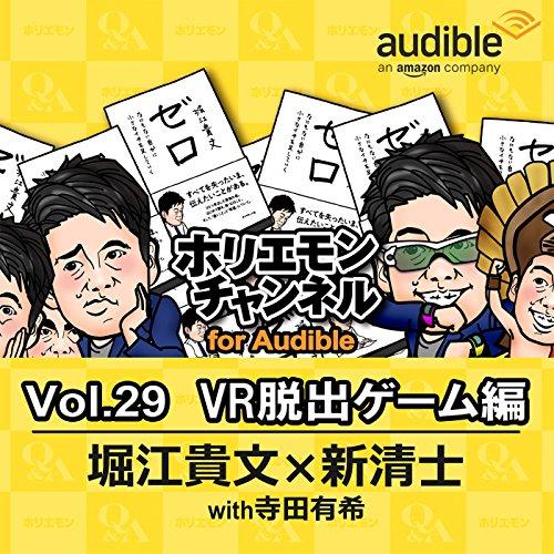 ホリエモンチャンネル for Audible-VR脱出ゲーム編- | 堀江 貴文