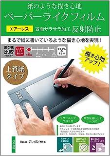 メディアカバーマーケットWacom CTL-672/K0-C 機種用 ペーパーライク 紙心地 反射防止 指紋防止 ペンタブレット用 液晶保護フィルム