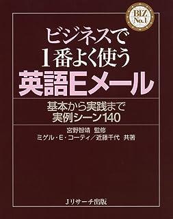 ビジネスで1番よく使う英語Eメール (BIZ No.1シリーズ)