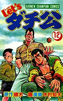 [木村知夫, 積木爆]のLet'sダチ公 12 (少年チャンピオン・コミックス)