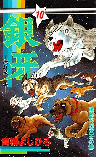 銀牙―流れ星 銀― 第10巻