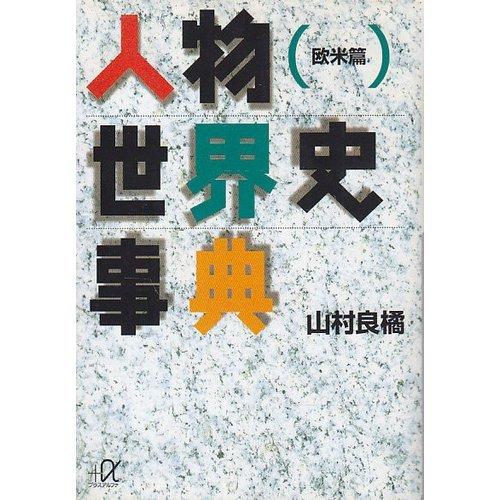 人物世界史事典 欧米篇 (講談社プラスアルファ文庫)の詳細を見る