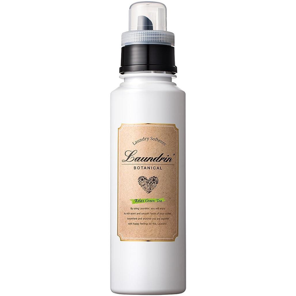 悲劇的な強制的人ランドリン ボタニカル 柔軟剤 リラックスグリーンティーの香り 500ml