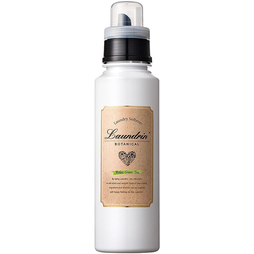 ぺディカブ期限日光ランドリン ボタニカル 柔軟剤 リラックスグリーンティーの香り 500ml
