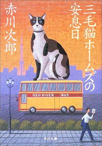 三毛猫ホームズの安息日 (角川文庫)の詳細を見る