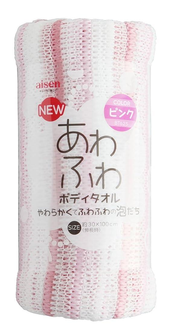 魅力ビート冷凍庫アイセン BT625 NEWあわふわボディタオル ピンク
