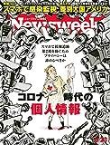 ニューズウィーク日本版 6/23号 特集 コロナ時代の個人情報