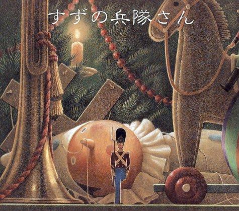 すずの兵隊さん (児童図書館・絵本の部屋)の詳細を見る