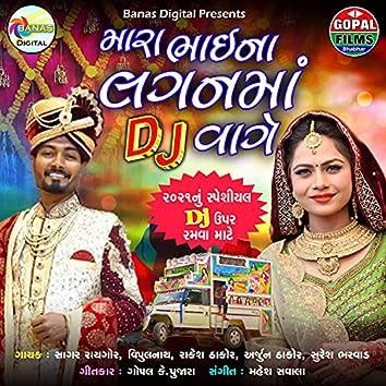 Mara Bhaina Laganmaa DJ Vage