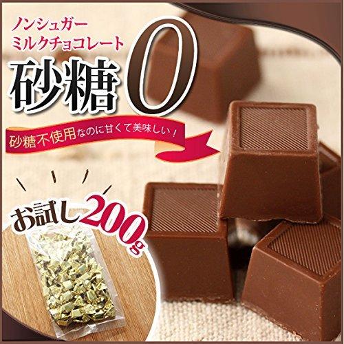 砂糖不使用なのに甘くて美味しいミルクチョコレート 200g