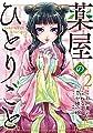 薬屋のひとりごと(2) (ビッグガンガンコミックス)