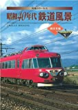 発掘カラー写真 昭和40年代鉄道風景 西日本編 (単行本)