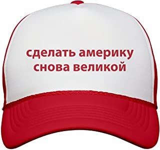Correct Grammar Russian Trump Hat: Snapback Trucker Hat