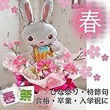 3月3日お雛様のお祝い・初節句・春の合格・卒業・入学のお祝いに♡ 「バルーンアレンジメント スプリング ハズカム!ファニーバニー」 桜のお花とかわいいバニーが春のお祝いを彩ります♪ 初節句・ひな祭り・春のお祝いに! お届け日時指定も可能です。【ウサギ バニー ハッピーイースター イースターバニー お花 桜 バルーン電報 バルーンアレンジメント 雛まつり 初節句 合格祝い 卒業祝い 入学祝い】 (スプリングハズカム!ファニーバニー(バルーンアレンジメントのみ))