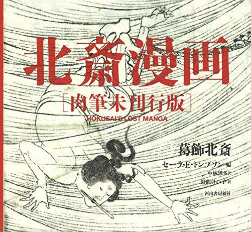 北斎漫画[肉筆未刊行版]